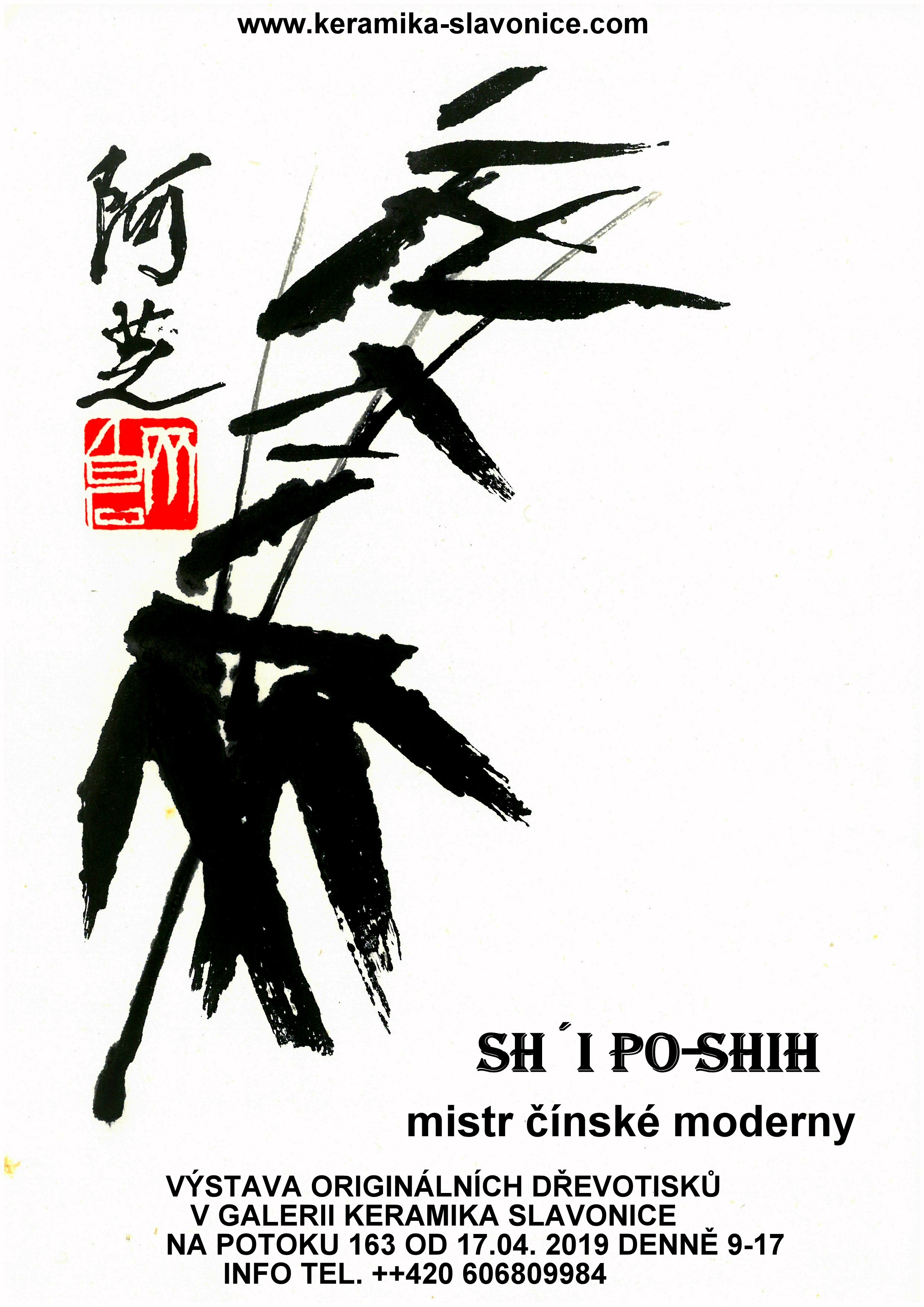 "Exhibition of Master ""Ch´i Po-shih / Qi Bai Shi"" original woodprints"